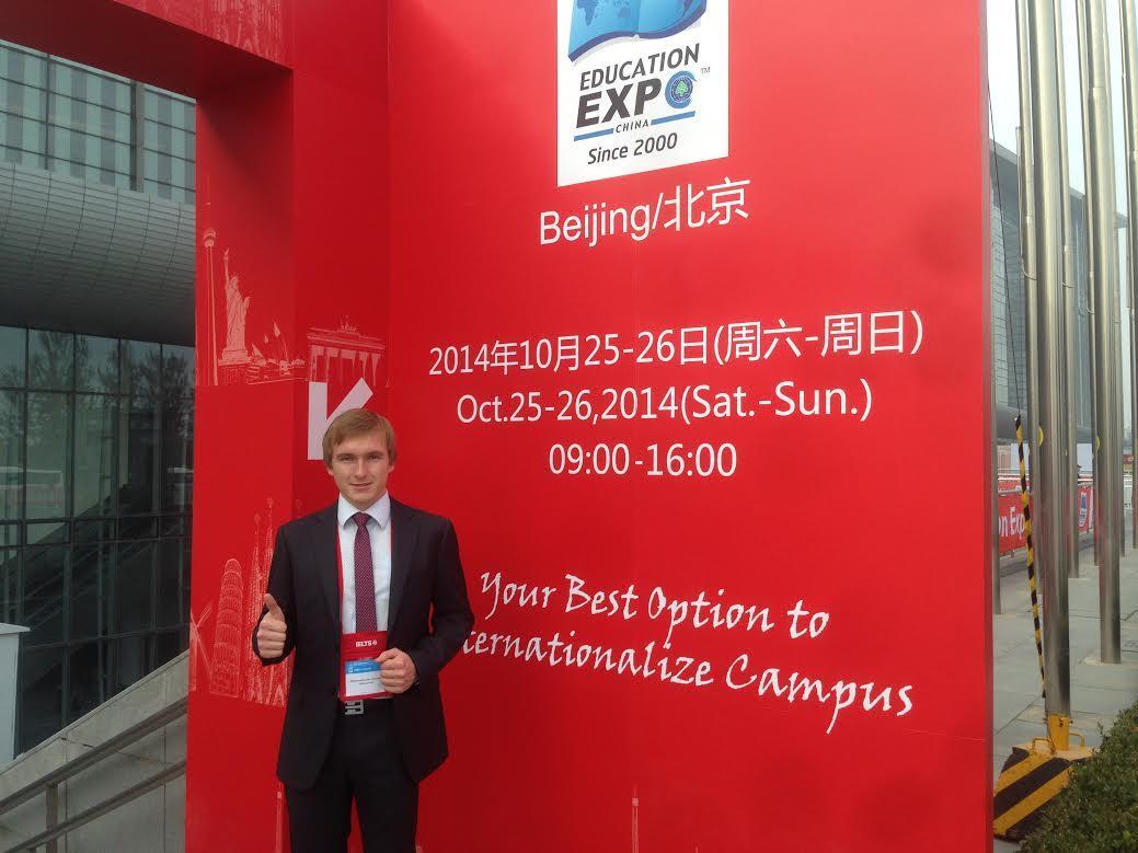 Факультет Менеджмента РЭУ принял участие в деловой программе на Всемирной образовательной выставке в Пекине.
