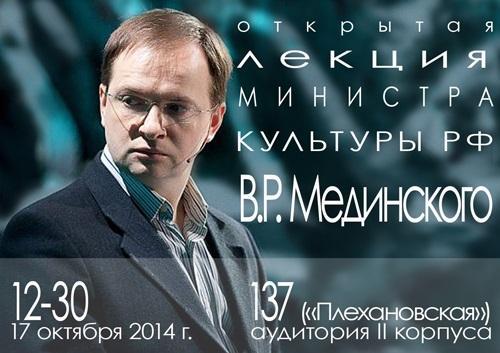 Открытая лекция Министра культуры РФ В.Р. Мединского