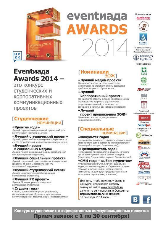 Eventиада Awards 2014. Спешите принять участие!