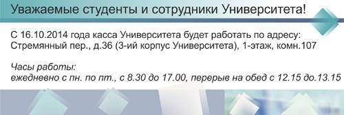 С 16.10.2014 касса Университета будет работать по адресу: Стремянный пер., д.36, 1-этаж, комн. 107