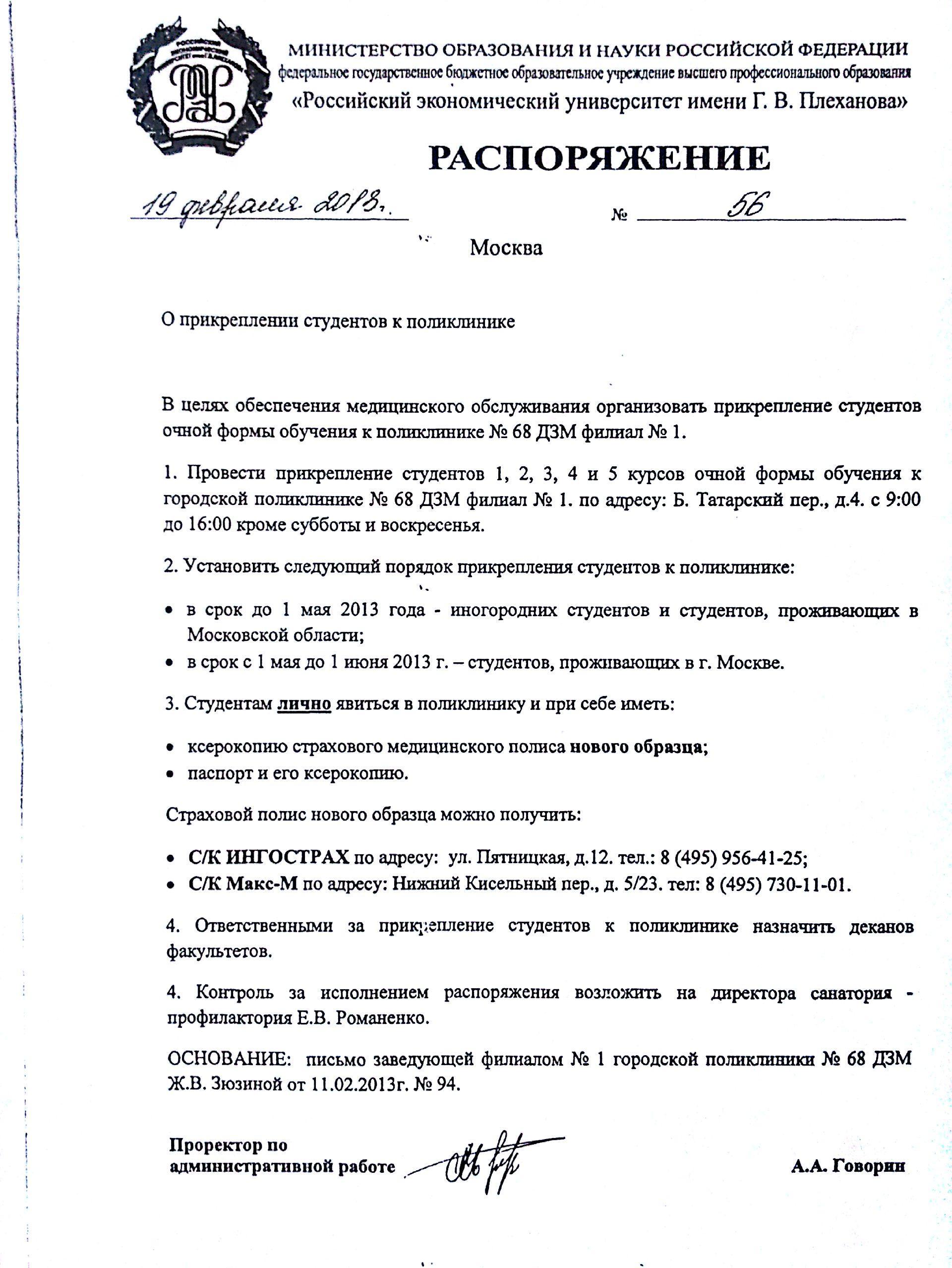 Больница г ульяновск расписание