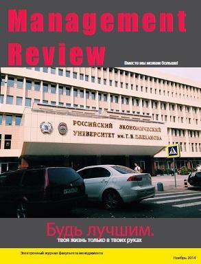 Сегодня на сайте размещен очередной выпуск электронного журнала «ManagementReview»